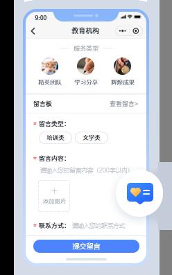教育平台留言板功能